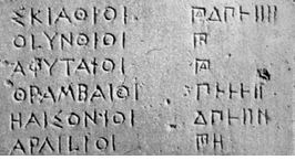 Athenian Tribute List. Stone Inscription. 5th c. BCE: The list records the city-state in the left hand column and the amount of tribute paid to Athens in the right hand column. Public Domain Image